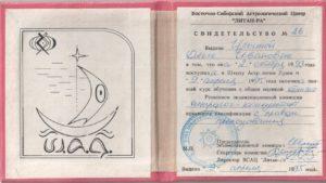 Иркутская Школа Астрологии, 1994